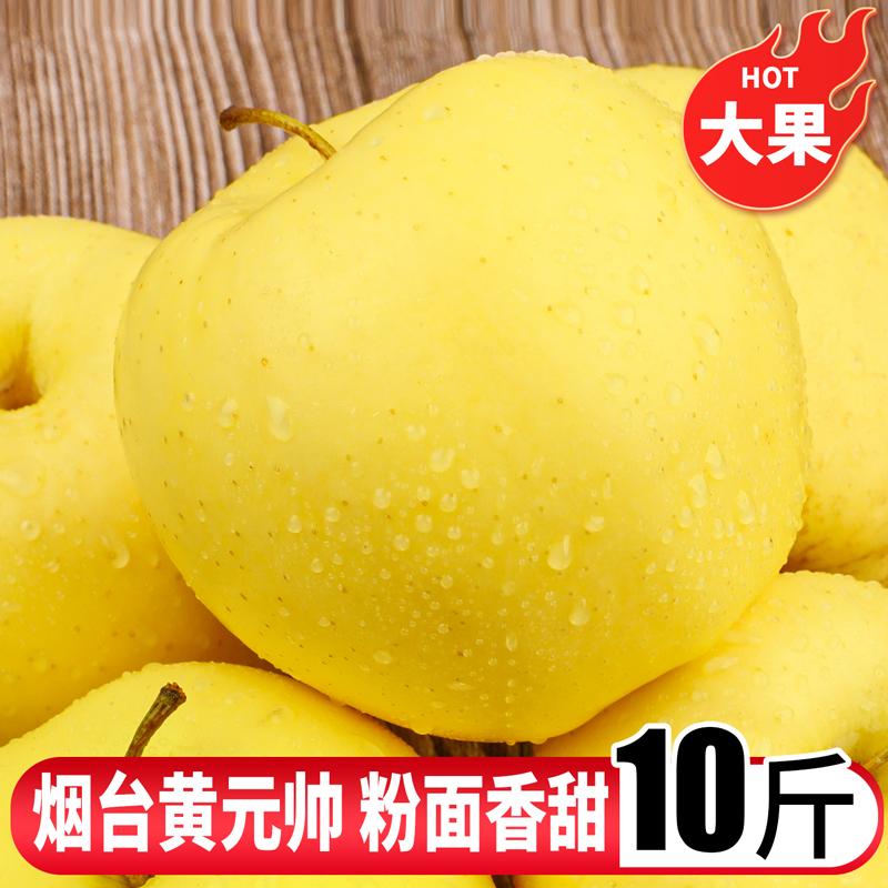 烟台10斤装新鲜当季整箱香蕉黄元帅