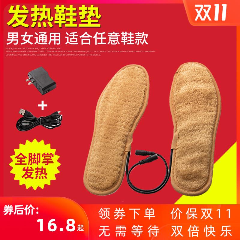 第梵缇USB发热鞋垫电暖鞋垫加热鞋垫充电热鞋垫保暖鞋垫可行走女