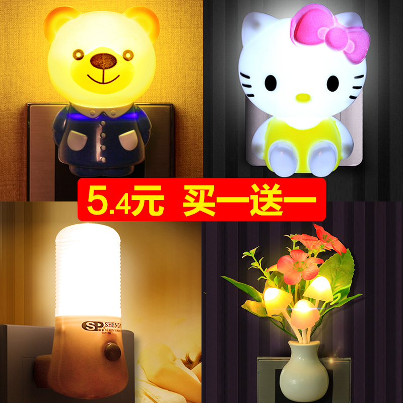 小夜灯节能插电床头创意led光控感应卧室睡眠婴儿喂奶插座小灯泡