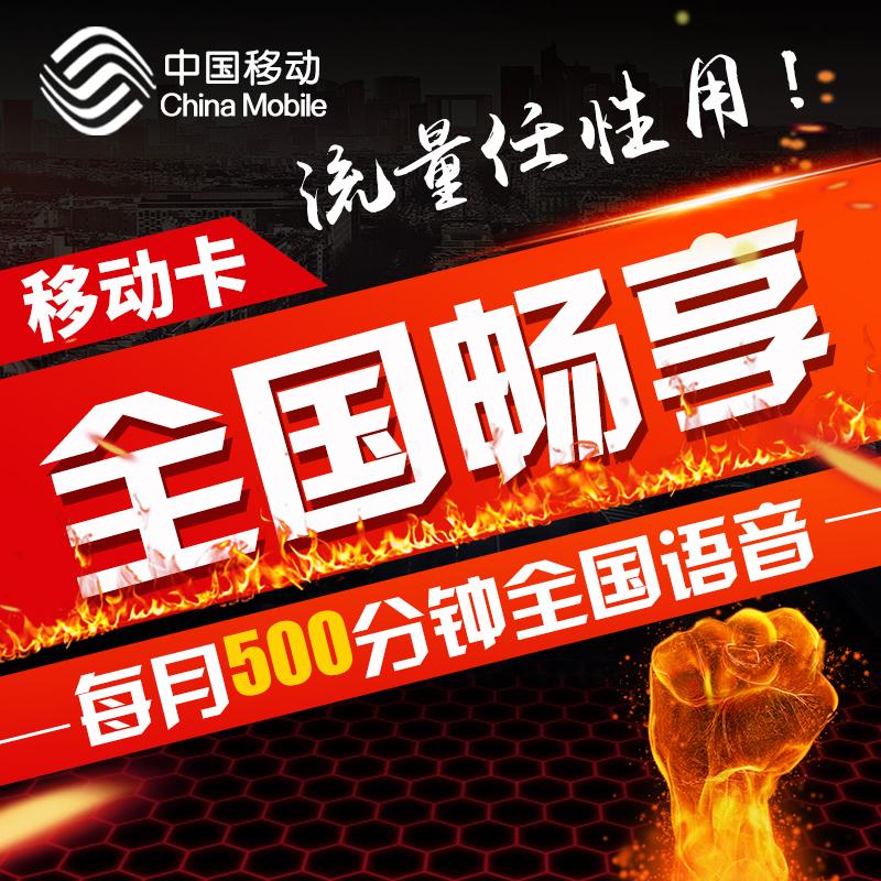 中国移动手机流量上网卡0月租4g卡(用1元券)