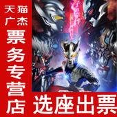 南京日本圆谷正版引进奥特曼全景多媒体舞台秀《奥特曼—父与子》