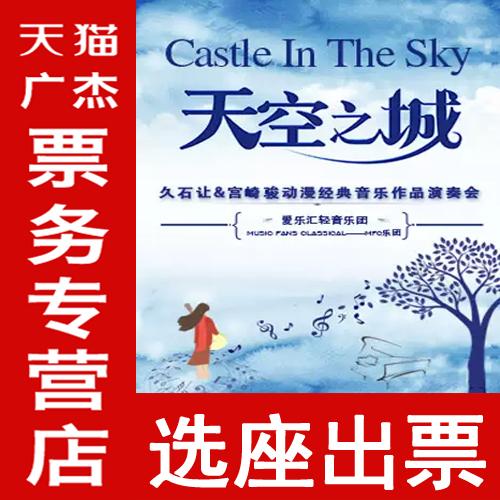 天空之城久石让宫崎骏动漫音乐演奏会音乐会门票上海商城剧院门票