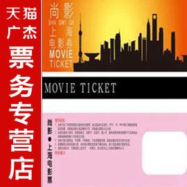 上海电影券 电影兑换券 上海电影票兑换券 51家影院可用?图片