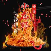 劲辣/麻辣小龙虾/XO酱,来利洪旗舰店溏心非油炸捞面12包