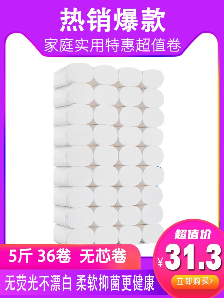 5 kg 36 rolls coreless roll paper log family toilet paper for women and infants toilet paper roll paper household tissue toilet paper
