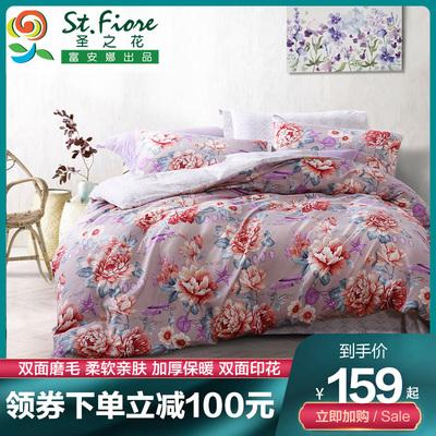 富安娜旗下 圣之花双面磨毛床上四件套1.2~1.8米