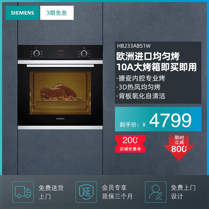 siemens /西门子hb233abs1w电烤箱