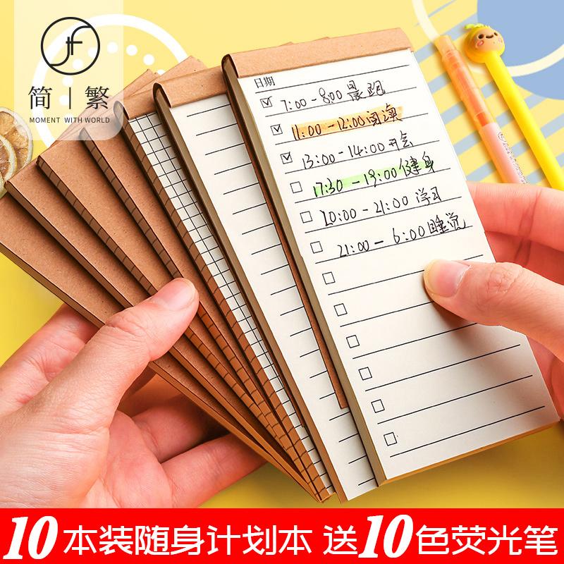 可撕便签本小笔记本子便携随身每日计划本todo日程携带任务清单小号口袋打卡记事备忘录学生时间管理