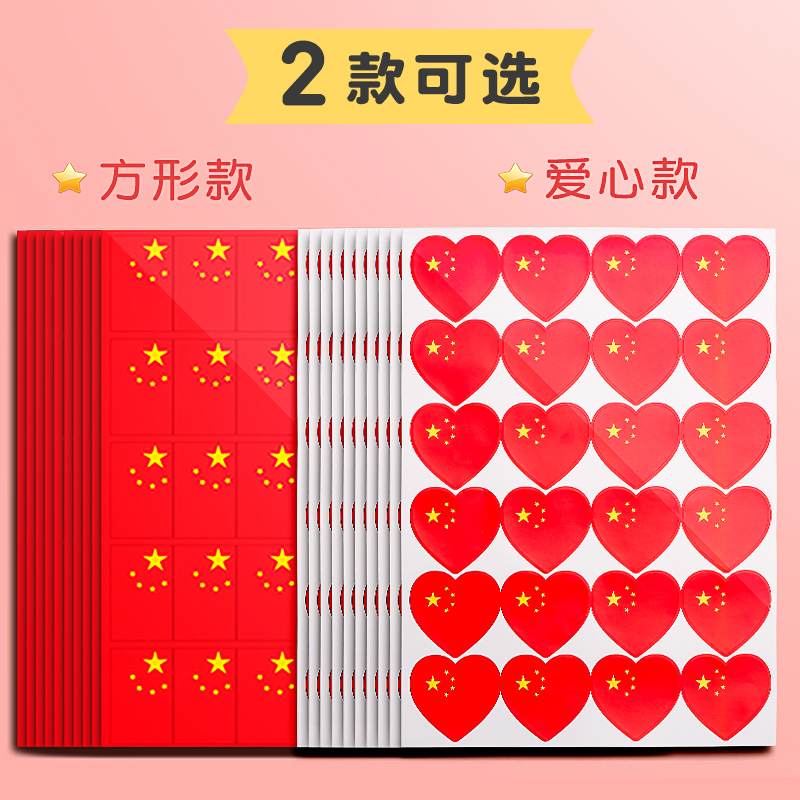Kuai Liwen China Flag Sticker Five-star Little Red Flag Face Sticker Love Face Children National Day Sticker Five-pointed Star Sticker Face Waterproof Heart-shaped Face Tattoo Ornament Decoration Sticker Cartoon Cute