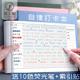 简繁自律打卡计划本习惯养成记录时间管理轴任务清单月周每日学生日程思维导图本子表日历学习考研目标笔记本