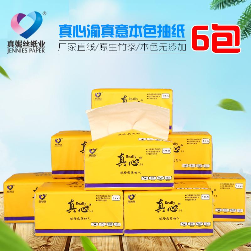 家用本色竹浆母婴抽纸面巾纸6包134抽家庭装抽取式竹纤维卫生纸巾