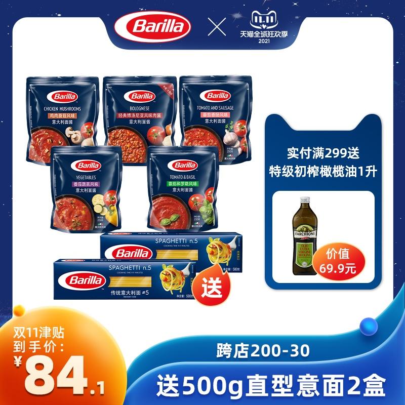 【送#5面500g盒装*2盒】Barilla百味来意大利面酱五种口味组合装