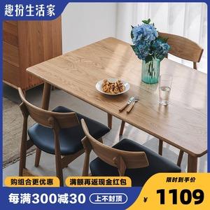 木邻北欧日式白橡木樱桃木家用餐桌