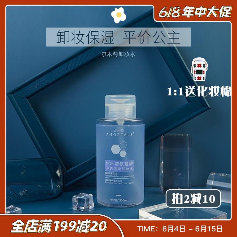 唐心蛋尔木萄氨基酸卸妆水女按压瓶眼唇脸三合一温和不刺激清洁液