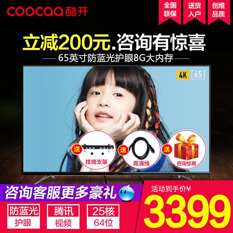 coocaa/酷�_ 65K5C ���S65英寸�W�jWIFI智能液晶平板���CM9 60