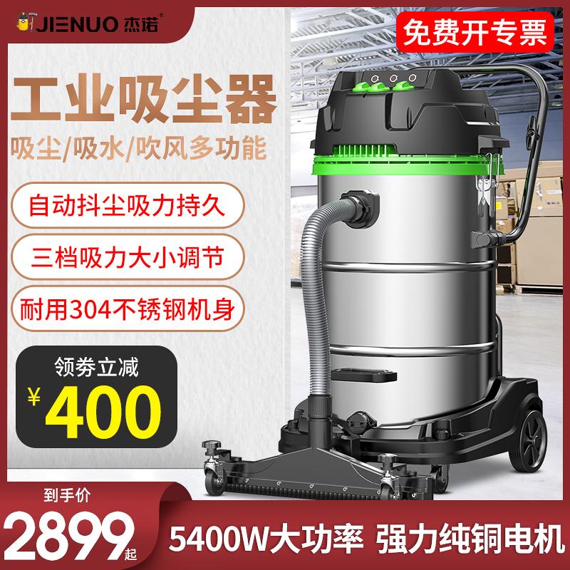 杰诺JN301T-100L工业吸尘器工厂车间粉尘强力大功率干湿两用5400W