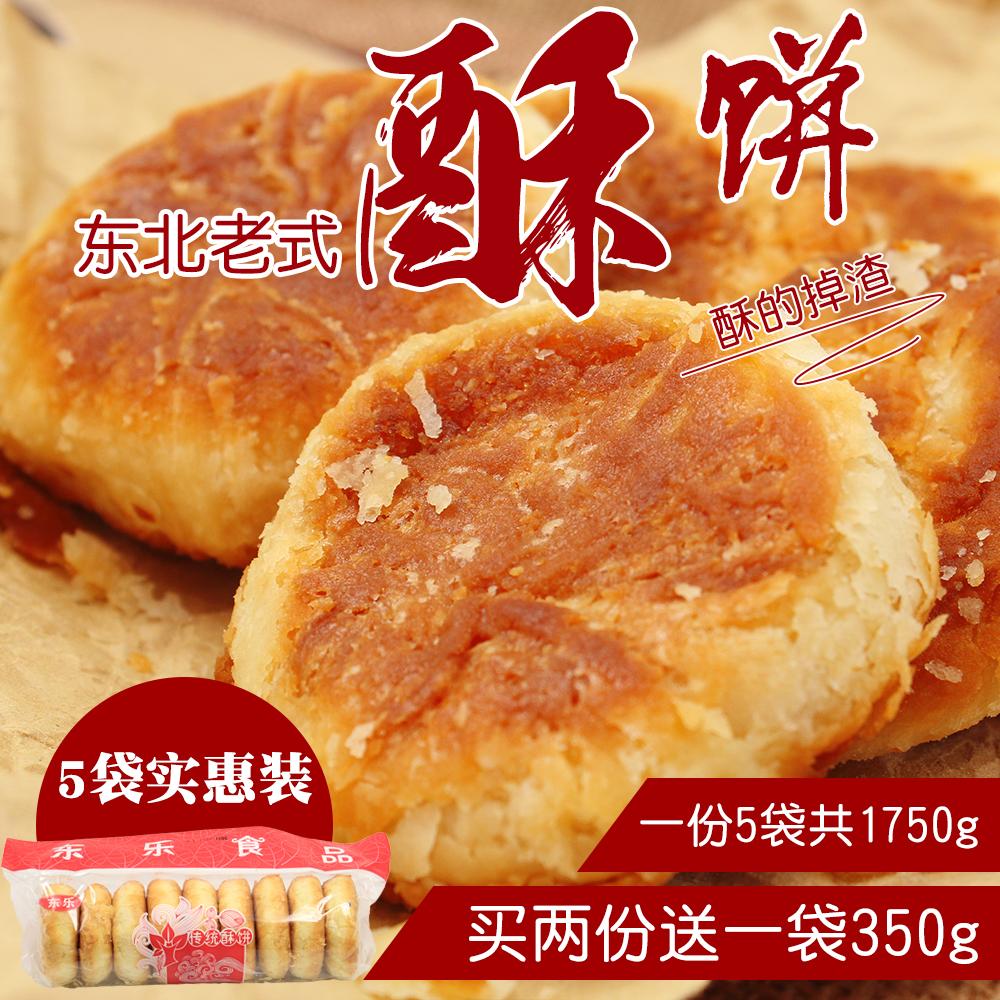 东北特产传统白糖馅酥饼传统糕点手工制作即食零食点心五袋包邮,可领取2元天猫优惠券