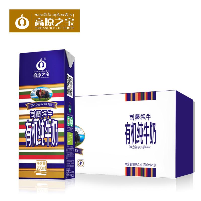 高原之宝西藏牦牛纯牛奶营养纯牛奶