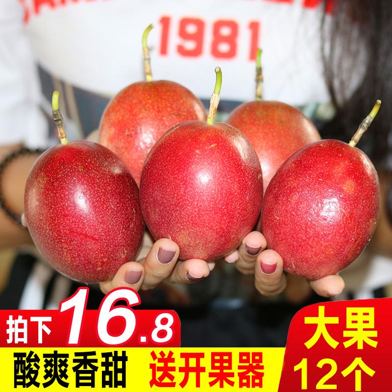 10月18日最新优惠广西百香果12个精选大红果现摘新鲜热带水果白香果西番莲鸡蛋包邮