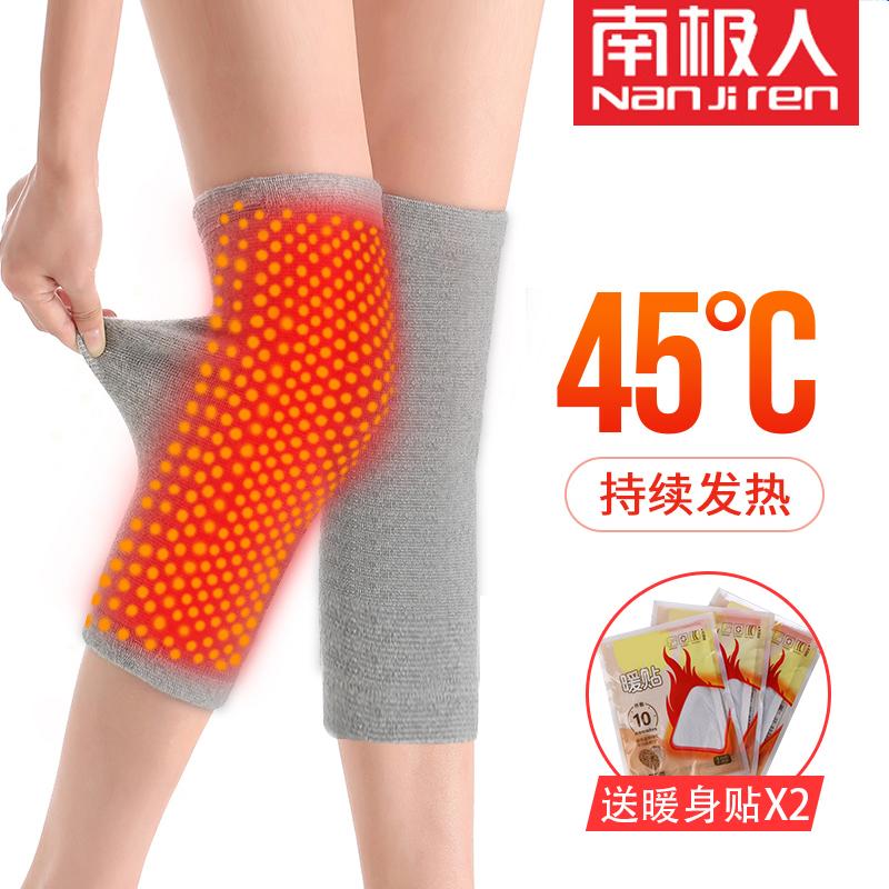 自发热互护膝盖保护套保暖男女漆盖老寒腿关节老年人冬季防寒加热