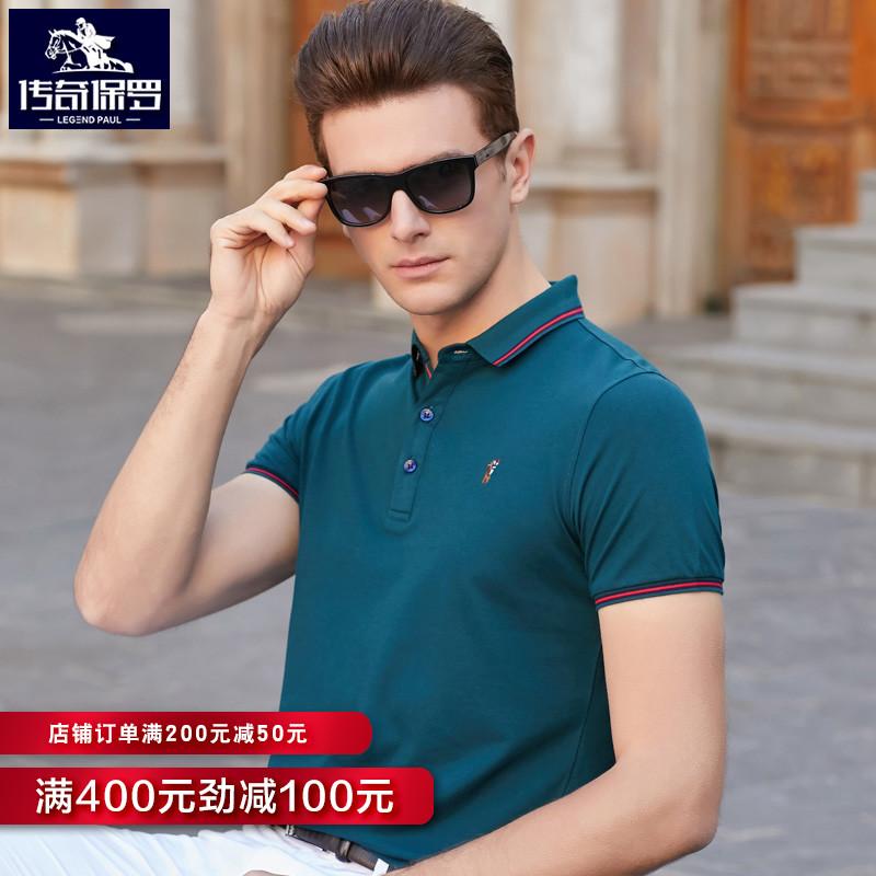保罗POLO衫男夏季新款丝光棉短袖t恤男商务休闲翻领纯色大码潮流