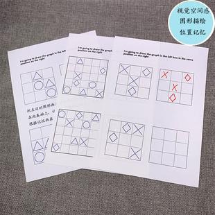 幼儿图形描绘 视觉空间感训练 位置记忆能力 仿画 图形启蒙