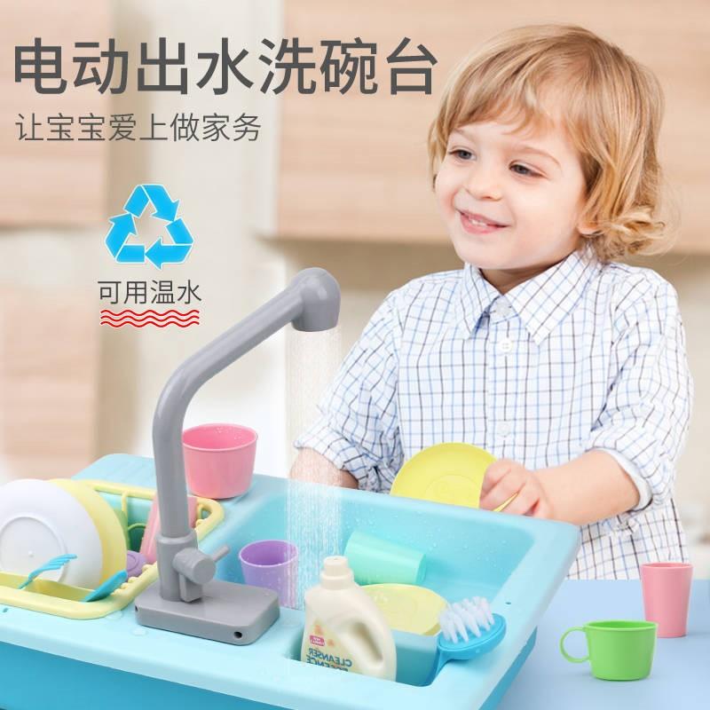 儿童洗脸池洗手台玩具小孩宝宝洗碗池刷碗套装男孩过家家自动出水