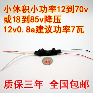 汽车改装配件影音车用电子电器小电源转换器24v36v48v60v72v转12