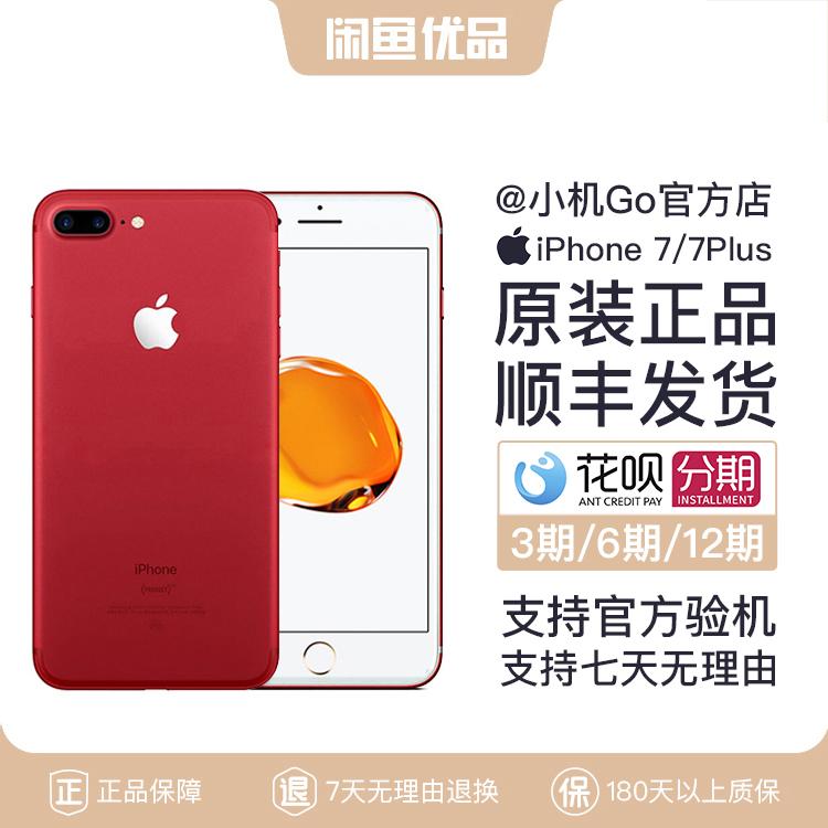 12-01新券二手苹果iphone 7/7 plus 7p 7手机