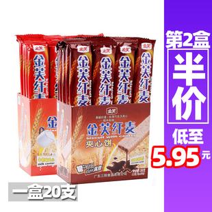 金芙纤麦夹心饼奶油味巧克力味威化饼干长条盒装怀旧零食80后经典