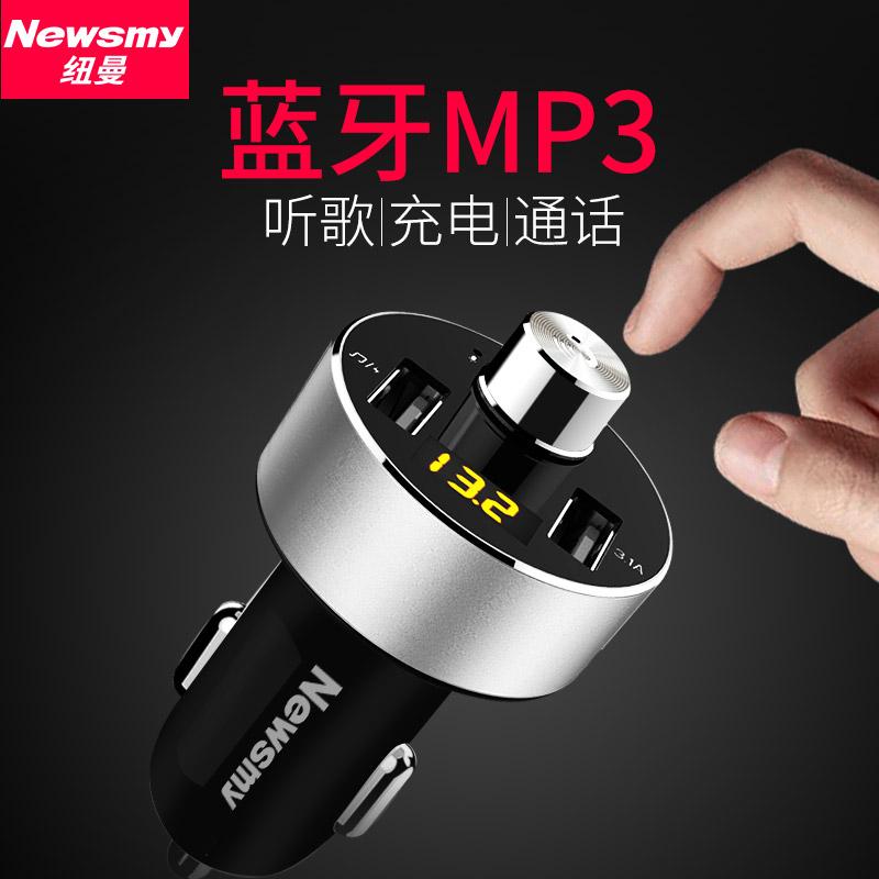 纽曼车载MP3播放器多功能蓝牙接收器音乐U盘汽车点烟器车载充电器