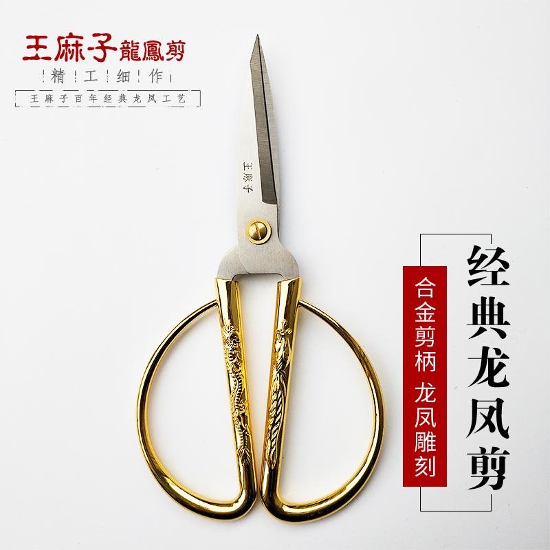 王麻子龙凤剪合金不锈钢家用剪子