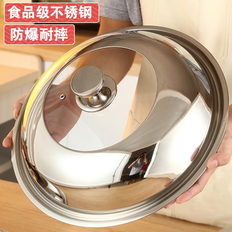 不锈钢锅盖家用炒菜锅盖子32cm34cm炒锅锅盖通用透明锅盖玻璃盖