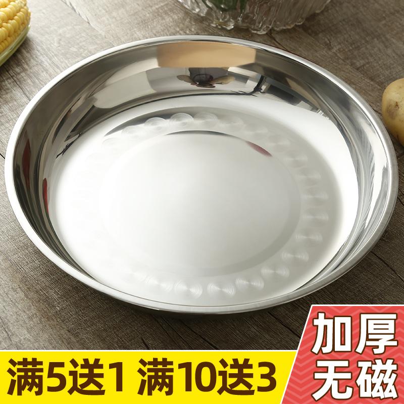 不锈钢盘子圆盘家用平底浅盘菜盘