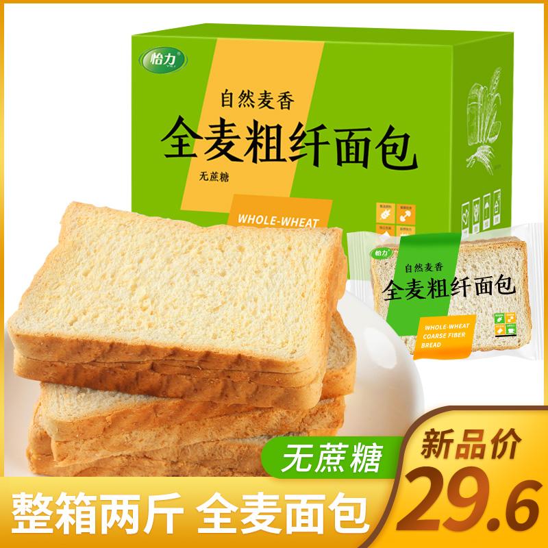 限时2件3折全麦吐司切片低粗粮代餐饱腹0面包
