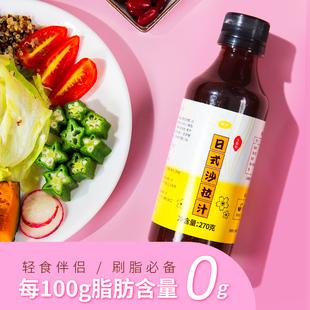 怡力0脂肪油醋汁沙拉酱低0脱脂酱料蔬菜卡热量黑醋汁健身餐沙拉汁