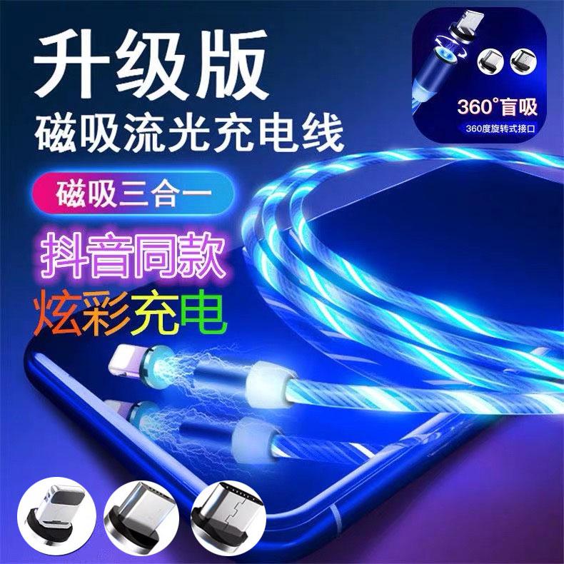 抖音流光磁吸数据线带彩灯安卓苹果type-c手机充电器通用流动发光满19.50元可用10.72元优惠券