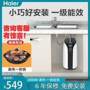 海尔10升l厨房家用7小型小厨宝