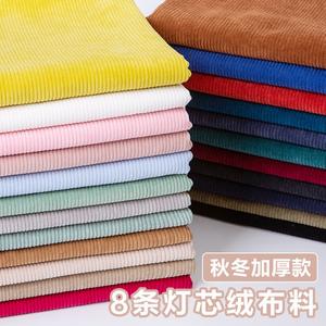 灯芯绒布料衬衫卫衣服装纯色棉袄裤子沙发丝条绒面料布头清仓处理