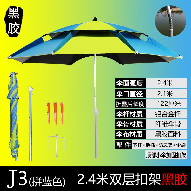 下插台钓雨伞万向钓鱼伞杆转换头户外用品钩鱼大伞大伞折叠渔具伞