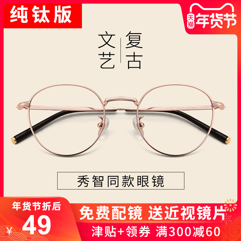 近视眼镜框架用着好不好