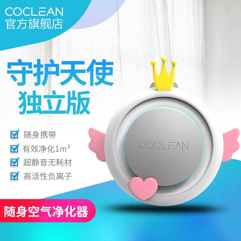 CoClean随身空气净化器 便携负离子 除雾霾过敏源甲醛二手烟 逗岛