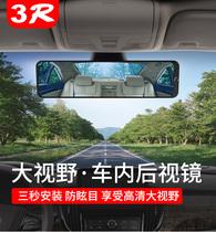 广角曲面平面镜室内倒车镜防炫目反光镜汽车车内大视野后视镜