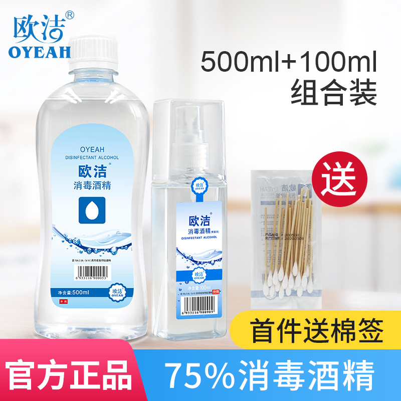 75 degree alcohol spray home disinfectant 75% alcohol cotton tablet alcohol free hand sanitizer gel