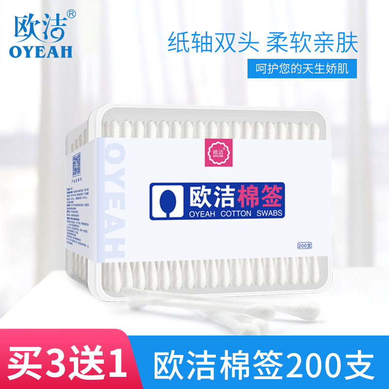 Ou Jie cotton swab take out the ear make up with pointed cotton swab disposable disinfection double head cotton swab spiral head cotton stick package