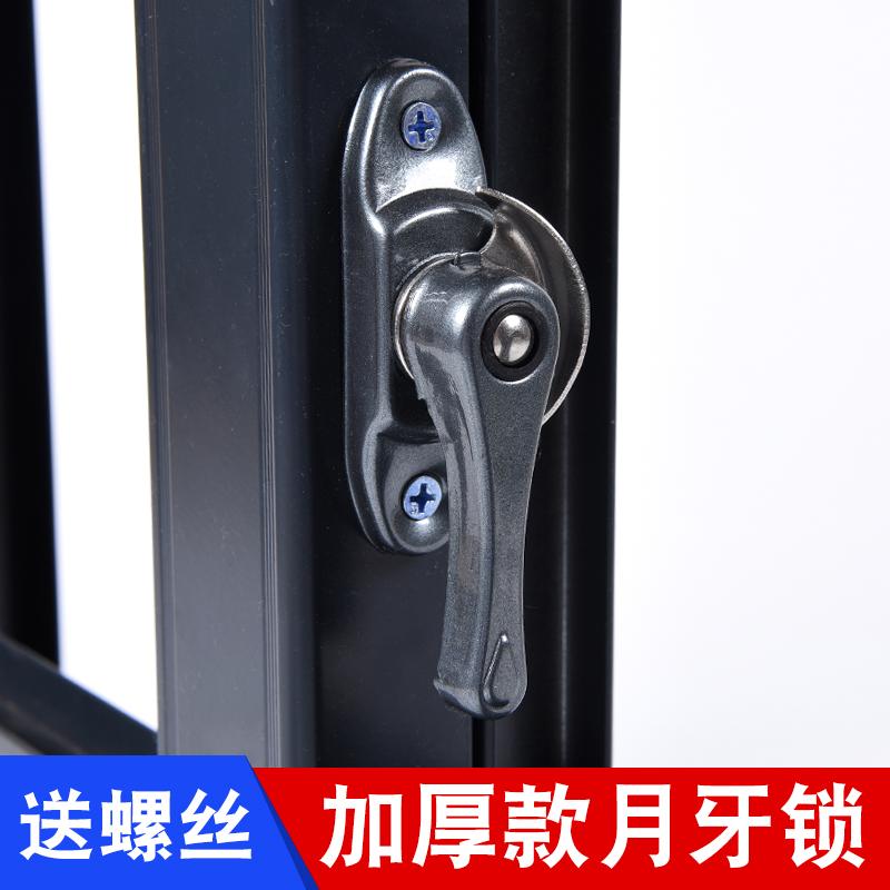 双向通用月牙锁窗户锁扣玻璃平移门窗勾锁推拉门锁安全防盗锁配件