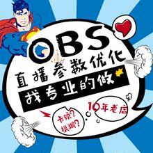 OBS设置游戏直播精调试全屏弹幕歌词点歌插件动态画质优化手游投