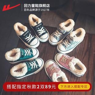 回力童鞋儿童棉鞋男童大棉鞋2019新款冬季加绒加厚女童二棉鞋冬鞋
