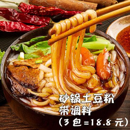 三份正宗土豆粉 砂锅土豆粉带调料包 过桥米线麻辣烫酸辣粉条速食