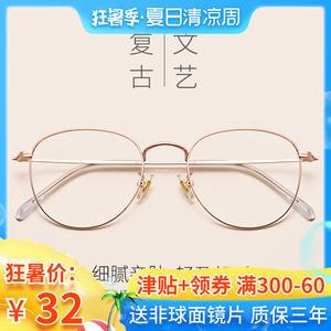 韩版潮复古防辐射蓝光近视女眼镜框